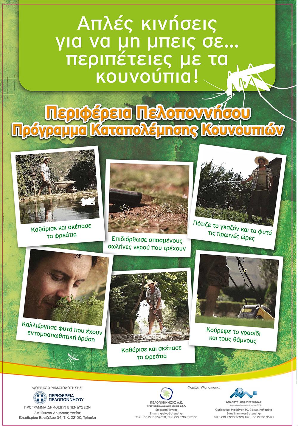 Υλικό προβολής & ενημέρωσης για την καταπολέμηση κουνουπιών
