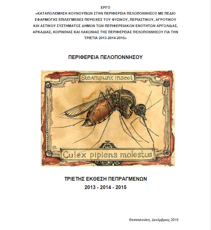 Έκθεση Τριετίας 2013 – 2015